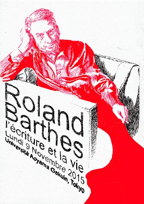 ロラン・バルト生誕100周年記念シンポジウム