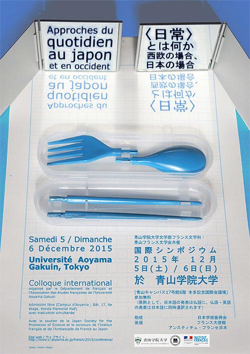 国際シンポジウム「〈日常〉とは何か 西欧の場合、日本の場合」